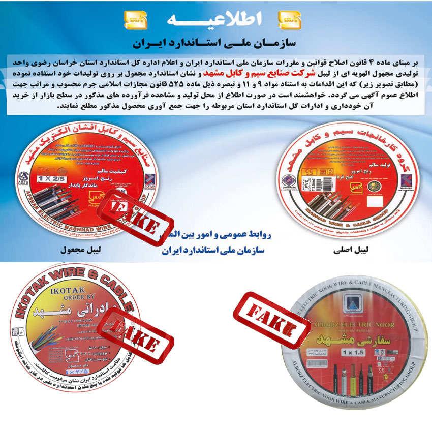 نمایندگی فروش سیم و کابل مشهد
