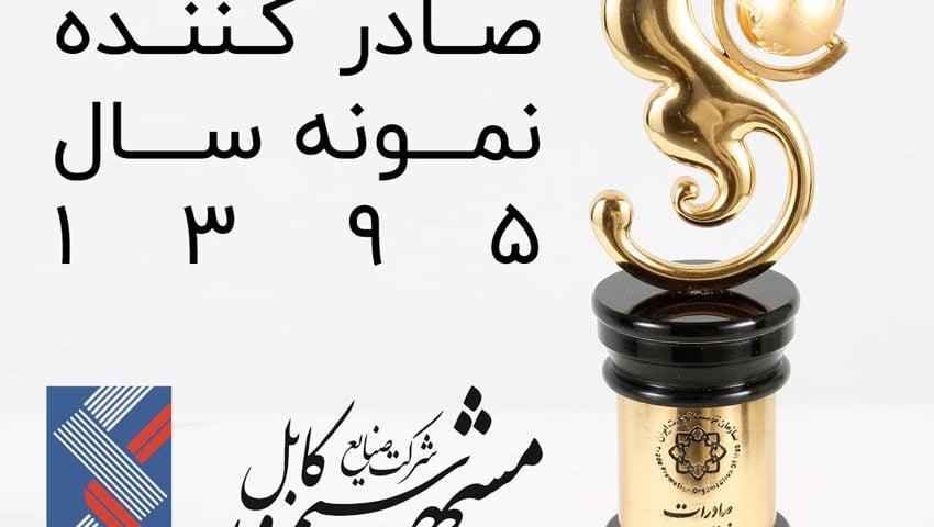 سیم و کابل مشهد صادر کننده نمونه سال ۱۳۹۵