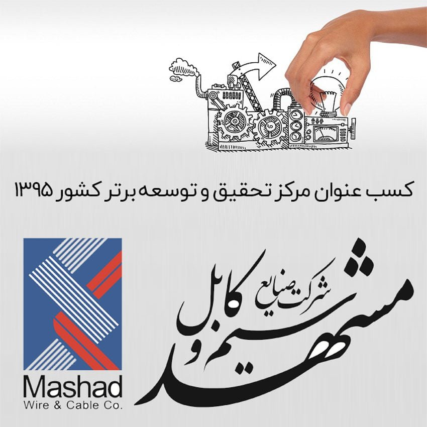 کسب-عنوان-مرکز-تحقیق-و-توسعه-برتر-کشور-1395-سیم-کابل-مشهد