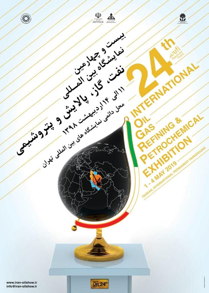 سیم و کابل مشهد در نمایشگاه